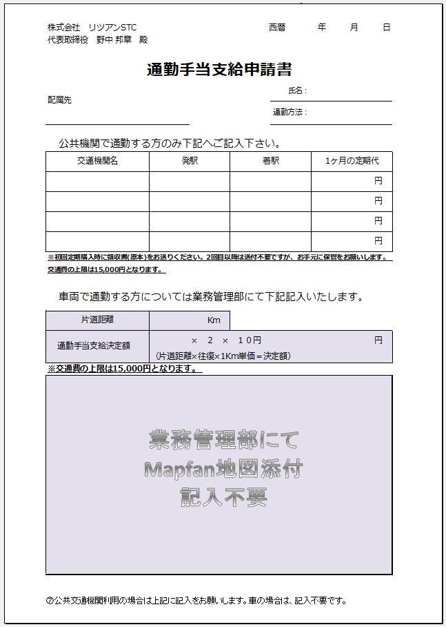 リツアンSTCの通勤手当支給申請書